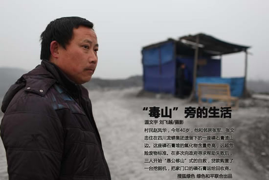 """与危险为""""磷"""" 探访四川磷肥行业磷石膏污染"""