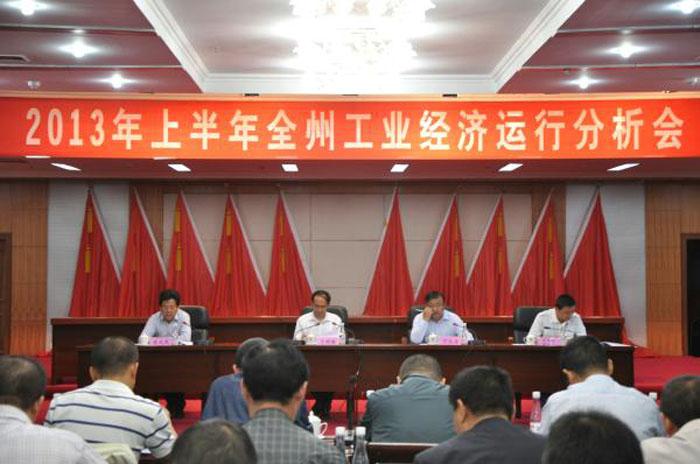 海西会议中心瀚海厅召开了全州 节能工业经济运行分析会