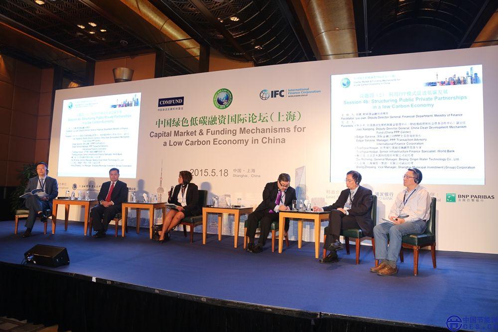 中国绿色低碳融资国际论坛议题(四)利用PPP模式促进低碳发展