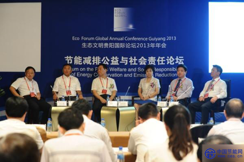 中国节能减排公益联盟正式启动 节能减排公益基金宣告成立