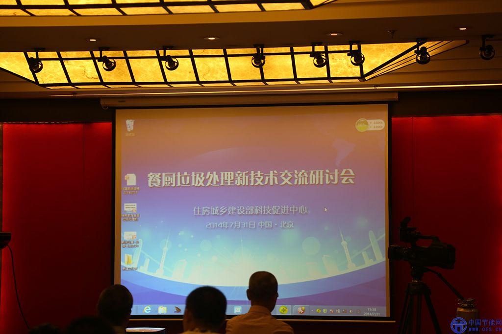 厨余垃圾处理新技术交流研讨会在京举行