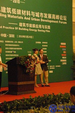 中美绿色建筑低碳材料与城市发展高峰论坛在深圳召开探讨建筑节能膜应用与实践