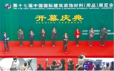 武汉国际节能建筑产品展览会涂料等产品成为展会主力