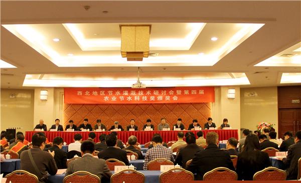 西北地区节水灌溉技术研讨会暨第四届农业节水科技奖颁奖会在西安举行