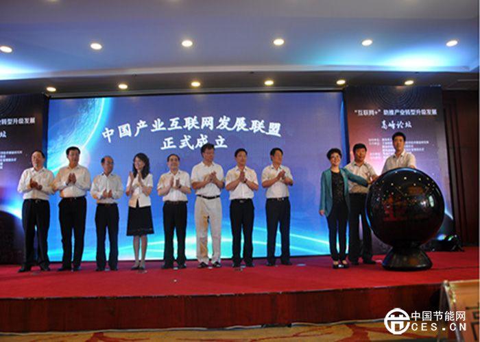 """2015中国""""互联网+""""助推产业转型升级发展高峰论坛举办"""