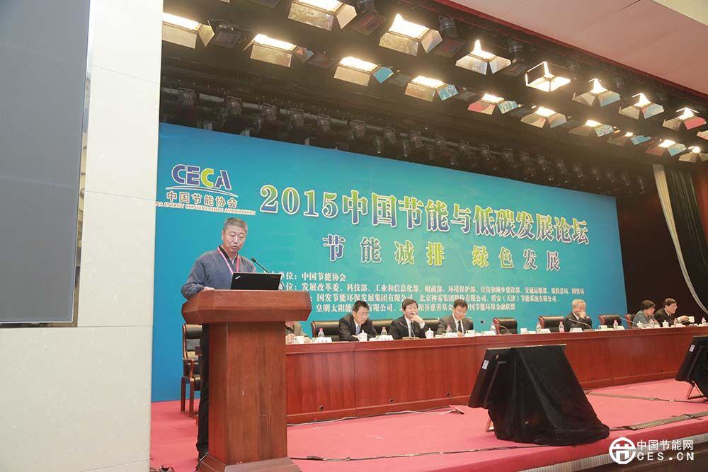 2015中国节能与低碳发展论坛