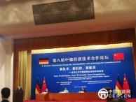 中德经济论坛 EMCA与GIZ签战略合作协议