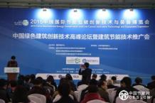 节博会:推进科技创新 有效解决中国建筑节能技术难题