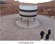 四川能投风电公司鲁北风电场项目完成首台风机基础浇筑