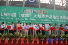 第七届中国(成都)太阳能博会盛大开幕