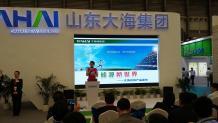 大海集团精彩亮相上海SNEC太阳能光伏展