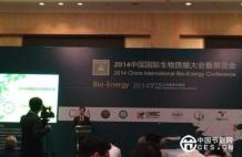 龙力生物参加中国国际生物质能大会