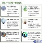 """中国企业以""""行动力""""推动节能减排"""